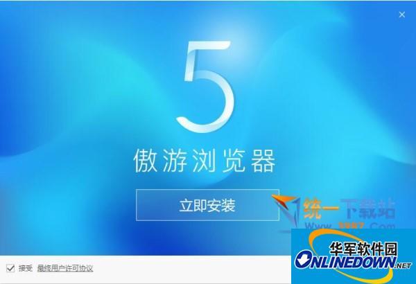 傲游5浏览器  v5.1.5.2000 官方版