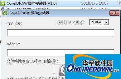 CorelDRAW插件安装器