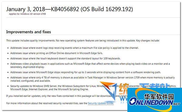 Intel英特尔芯片漏洞紧急修复补丁 KB4056892