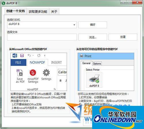 PDF虚拟打印机(doPDF)