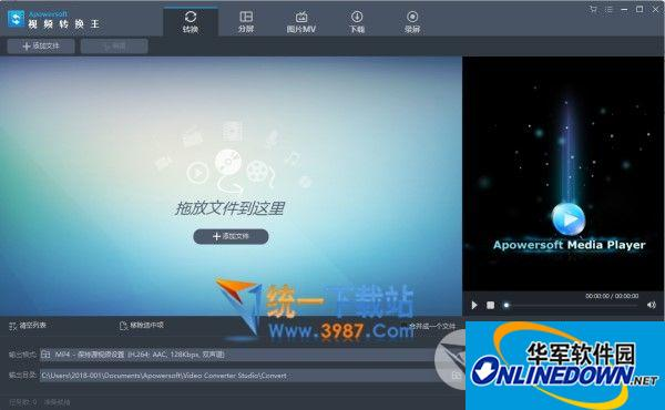 Apowersoft Video Converter Studio(视频转换器)  v4.7.1