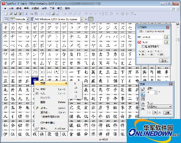 FontLab TypeTool(字体编辑工具)