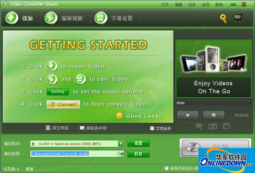 全能视频转换器(Apowersoft Video Converter Studio)