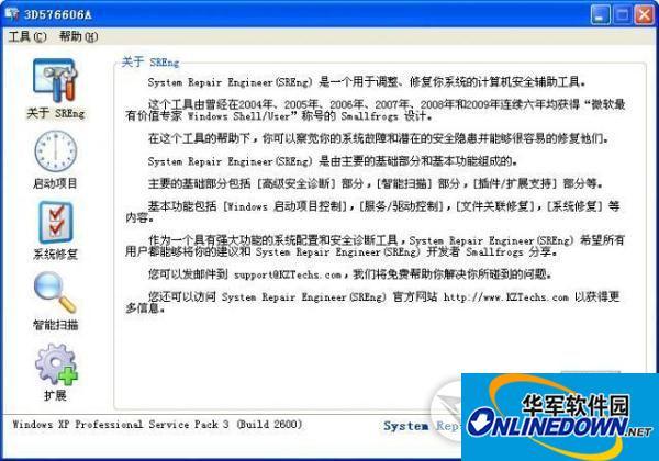 sreng2系统自动修复工具  2.8.4.1331 绿色版
