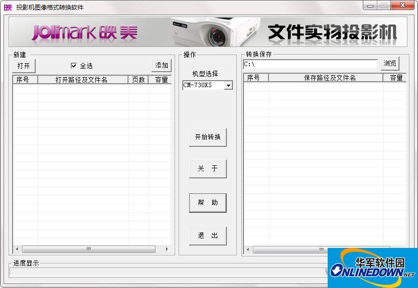 投影机图像格式转换软件 1.3 官方版