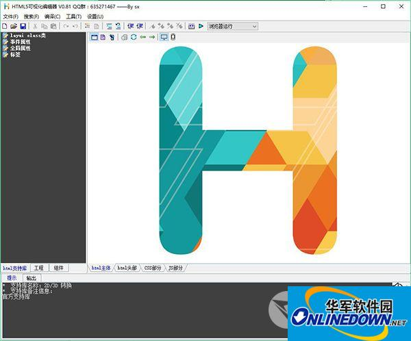 HTML5可视化编辑器(SX HTML5)