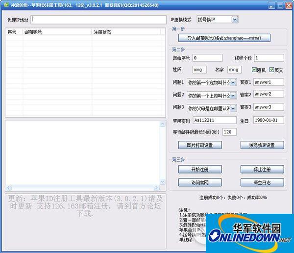 冲浪的鱼苹果ID注册工具  3.0.2 最新版