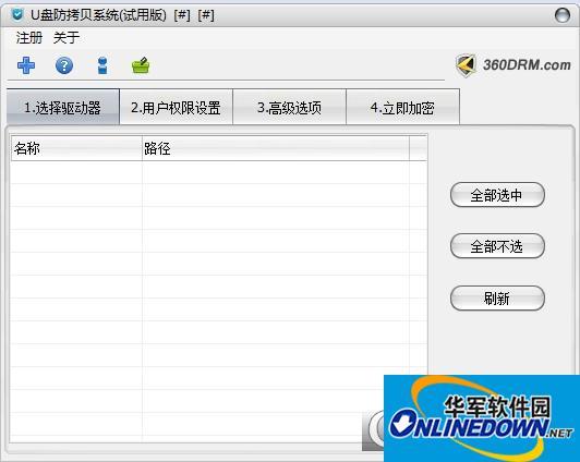 U盘防拷贝系统-仅未开启录屏功能版