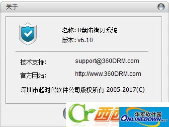 U盘防拷贝软件破解