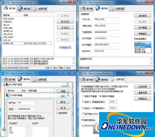 FCN一键接入局域网