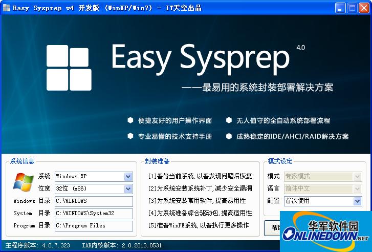系统封装工具(Easy Sysprep)