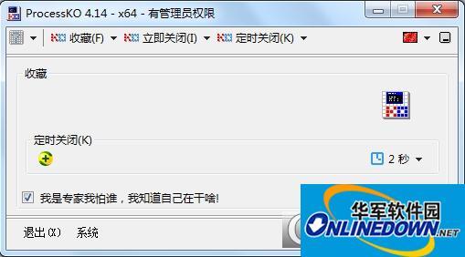 ProcessKO强制关闭进程x32+x64版