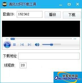 清风dj音乐下载器