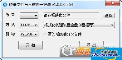 映像文件写入磁盘一键通
