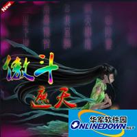 傲斗遮天3.02【隐藏英雄密码】 PC版