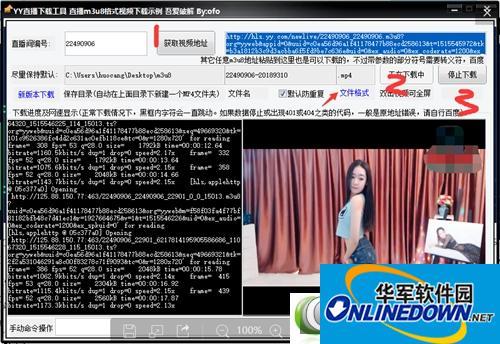M3U8课程电视直播下载工具
