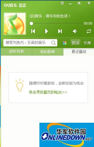 QQ音乐2018绿色版