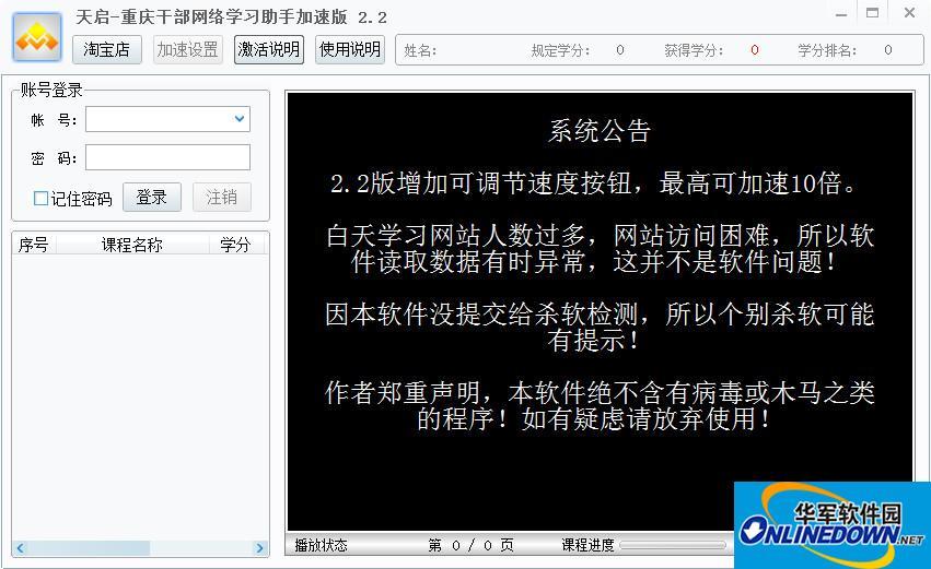 天启重庆干部网络学习助手