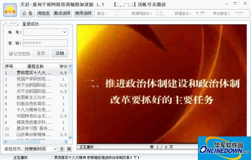 天启惠州干部网络培训助手