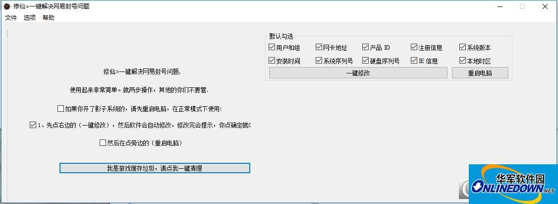 修仙修改机器码工具