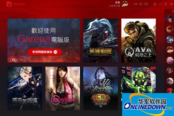 garena游戏平台官方版