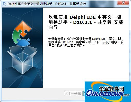 Delphi IDE中英文一键切换助手