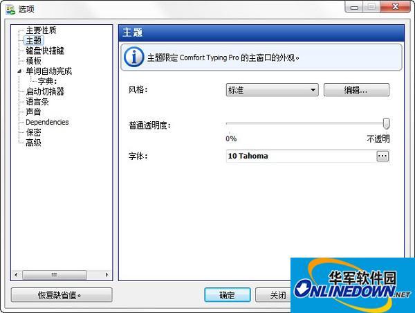 Comfort Typing Pro(键盘宏工具)