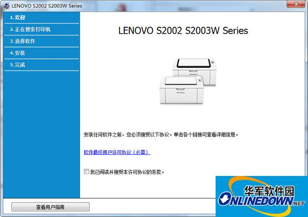 联想S2002打印机驱动