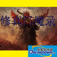修真降魔录1.0.6 PC版