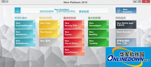 Nero Platinum 2018注册版