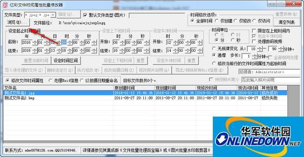 亿彩文件时间属性批量修改器