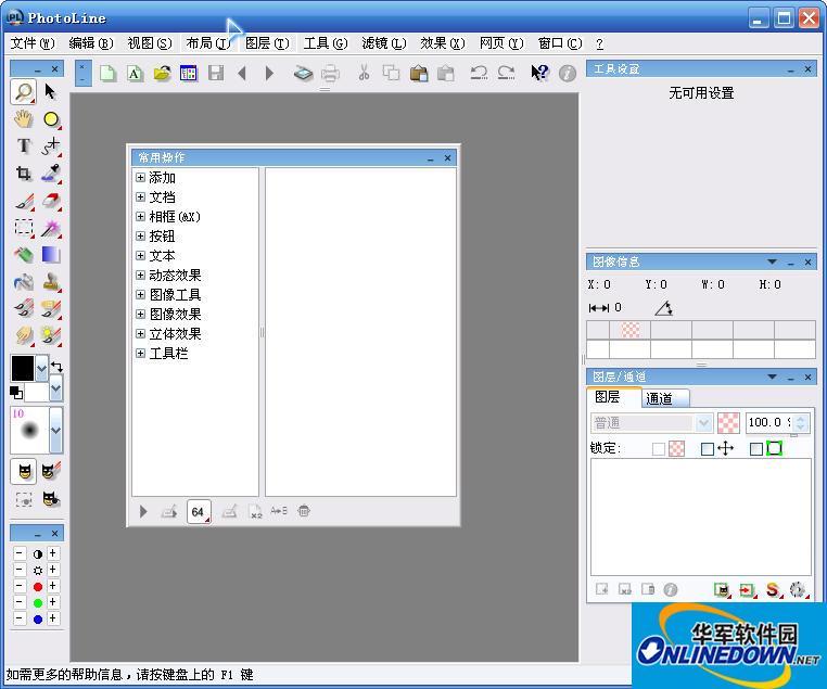 图像处理PhotoLine