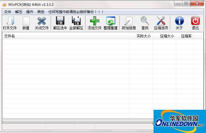 WinPCK(PCK文件打包解压)