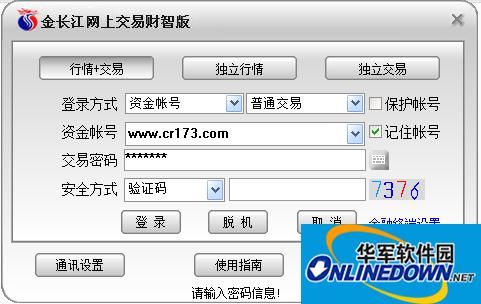 金长江财智版网上交易