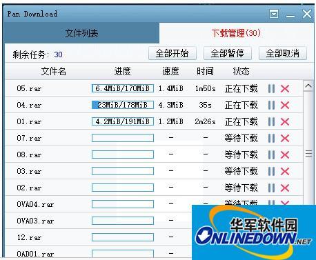 PanDownload下载器免费版