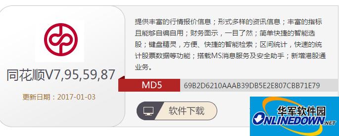中泰证券同花顺网上交易系统