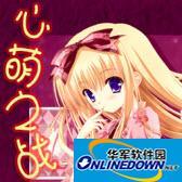 心萌之战2.2.2 PC版