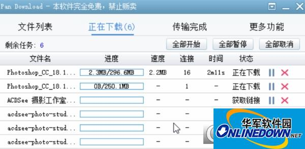 百度网盘不限速下载器1.5.0版