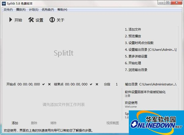 SplitIt(视频文...