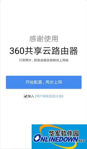 360共享云客户端