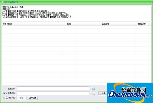 录像文件转换工具