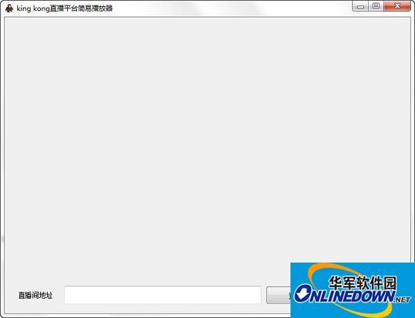 King Kong直播平台简易播放器
