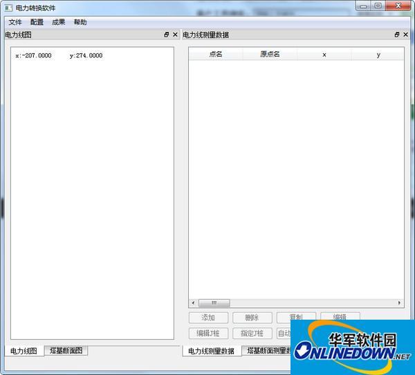 电力转换软件ElectricOffice