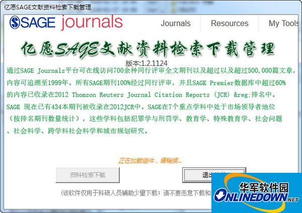 亿愿SAGE文献资料检索下载管理