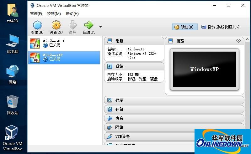 virtualbox 虚拟机