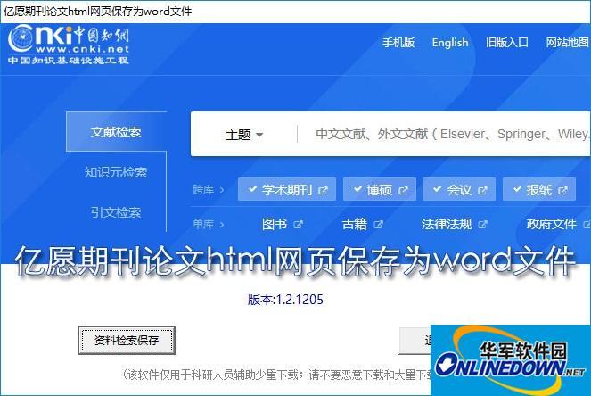 亿愿期刊论文html网页保存为word文件
