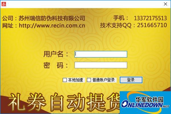 瑞信卡券信息化管理系统