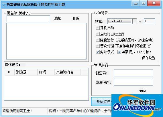 家长版上网监控拦截工具