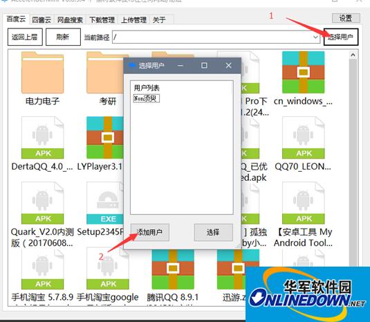 坐骑云AcceleriderMini精简版