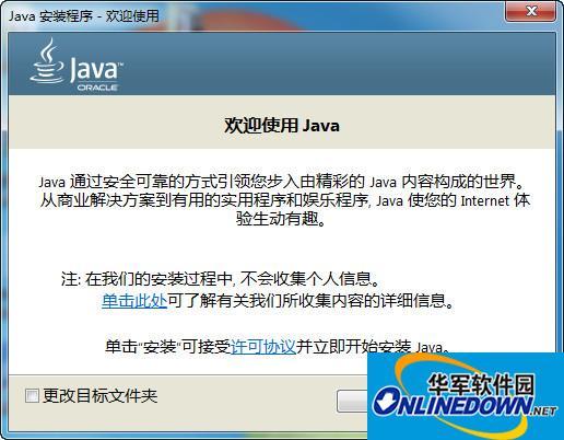 jre 9下载(Java SE Runtime Environment)